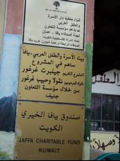 بيت الاسره و الطفل العربي يافا من من ريع حفل يافا عالبال في الكويت