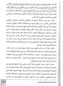 """صورة صفحة 171 من كتاب """"قصة حياتي لخيري أبو الجبين"""""""
