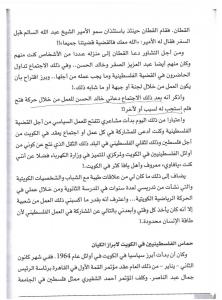 """صورة صفحة 172 من كتاب """"قصة حياتي لخيري أبو الجبين"""""""