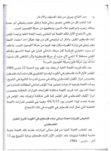 صورة صفحة 280 من كتاب قصة حياتي لخيري أبو الجبين