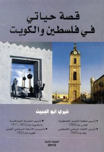غلاف كتاب يافا و الكويت