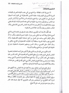 كتاب سليم الزعنون السيرة والمسيرة ذكر أن خيري أبو الجبين وكان من حركة فتح.