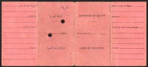 المؤلف في مصر كمهاجر من فلسطين القاهرة – نيسان 1948