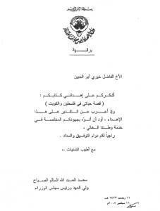 رساله شكر من المرحوم الشيخ سعد العبدالله الصباح و كان انذاك ولي العهد و رئيس وزراء الكويت